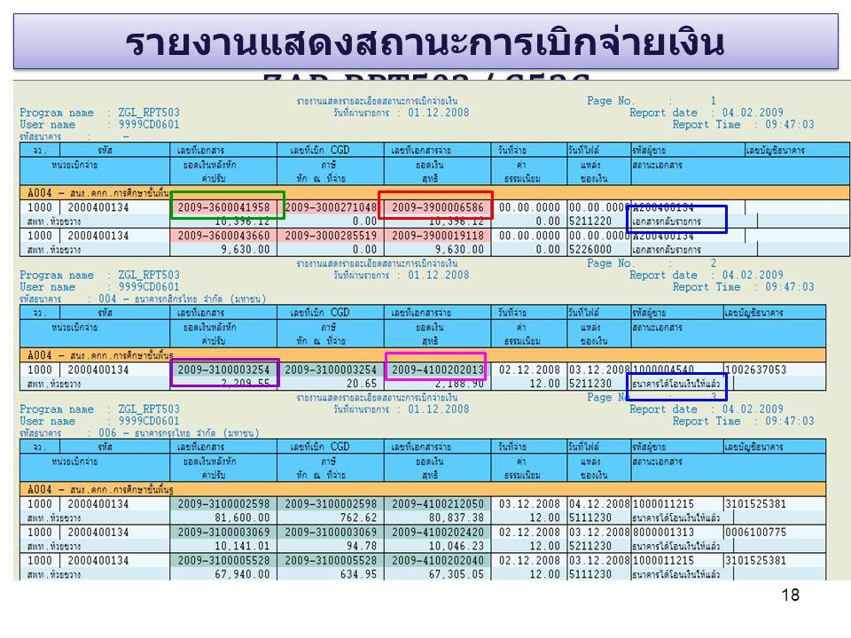 18 รายงานแสดงสถานะการเบิกจ่ายเงิน ZAP_RPT503 / G53C