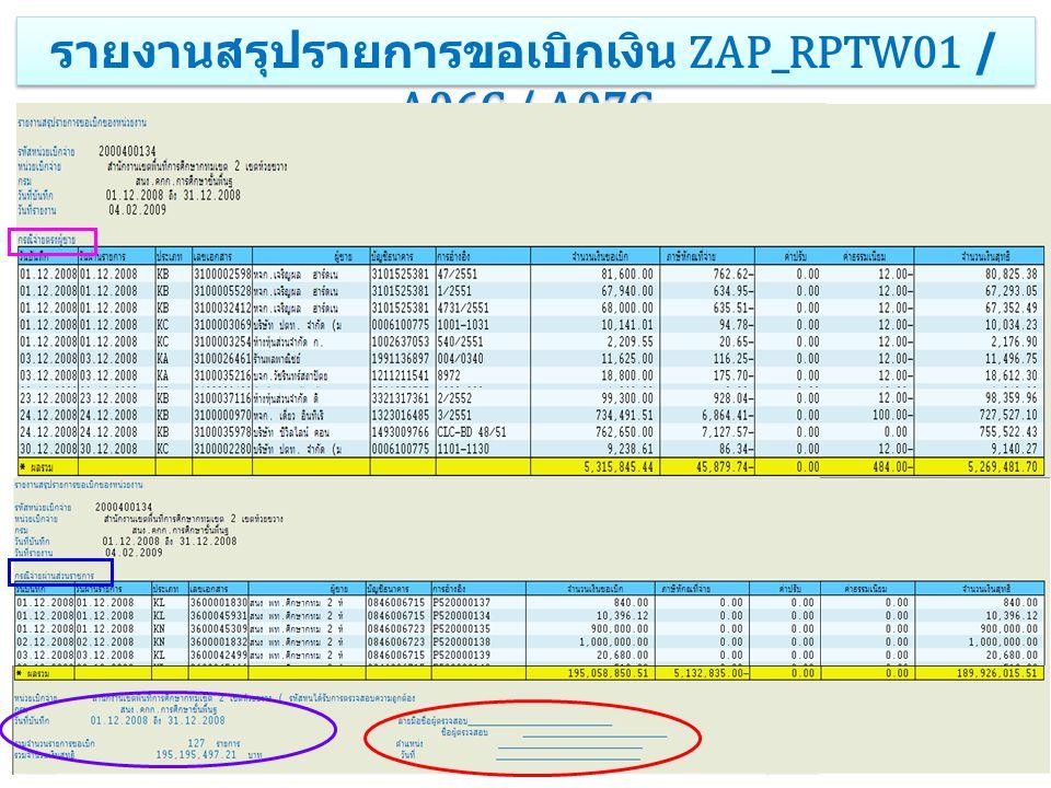 19 รายงานสรุปรายการขอเบิกเงิน ZAP_RPTW01 / A06C / A07C