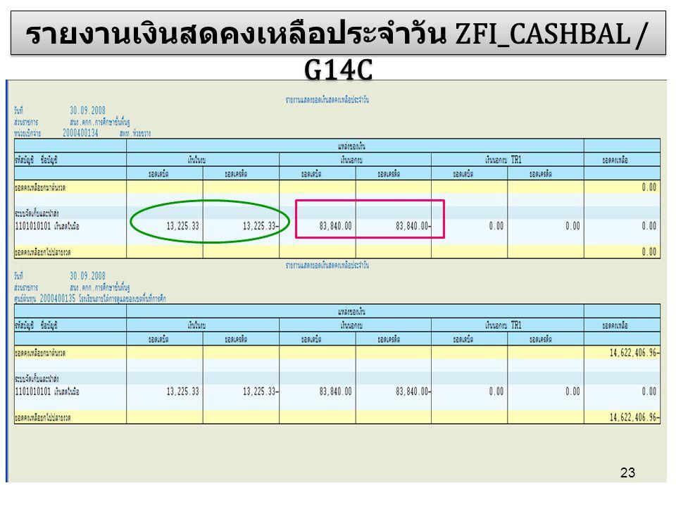 รายงานเงินสดคงเหลือประจำวัน ZFI_CASHBAL / G14C 23