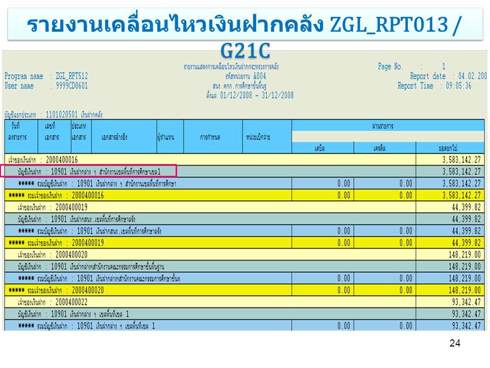 รายงานเคลื่อนไหวเงินฝากคลัง ZGL_RPT013 / G21C 24