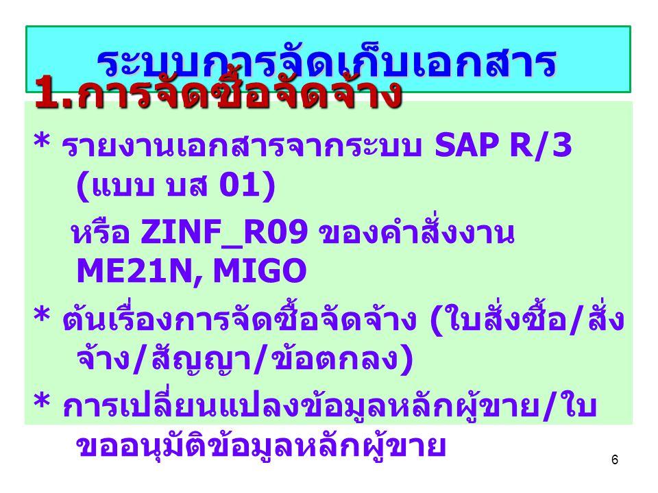 6 ระบบการจัดเก็บเอกสาร  การจัดซื้อจัดจ้าง * รายงานเอกสารจากระบบ SAP R/3 ( แบบ บส 01) หรือ ZINF_R09 ของคำสั่งงาน ME21N, MIGO * ต้นเรื่องการจัดซื้อจัด