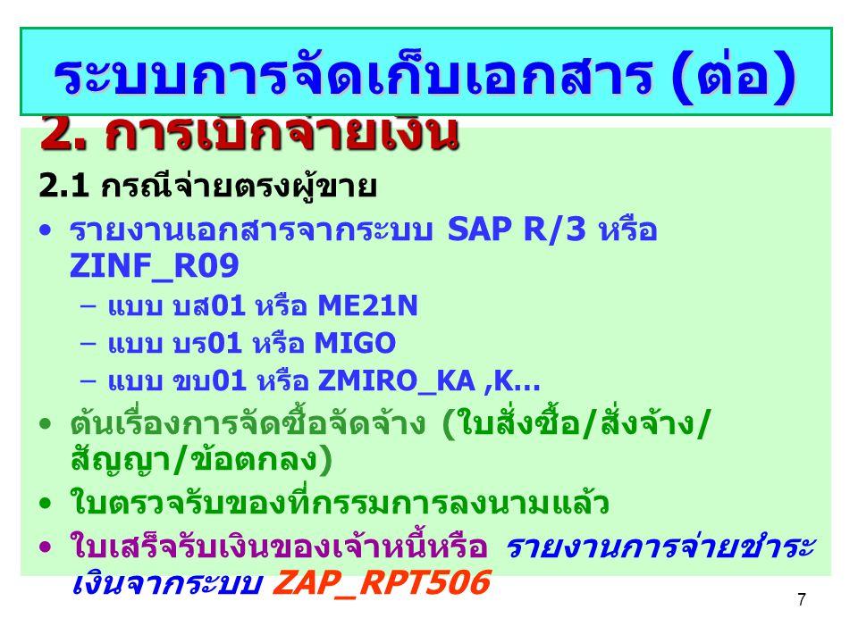 7 2. การเบิกจ่ายเงิน 2.1 กรณีจ่ายตรงผู้ขาย รายงานเอกสารจากระบบ SAP R/3 หรือ ZINF_R09 – แบบ บส 01 หรือ ME21N – แบบ บร 01 หรือ MIGO – แบบ ขบ 01 หรือ ZMI