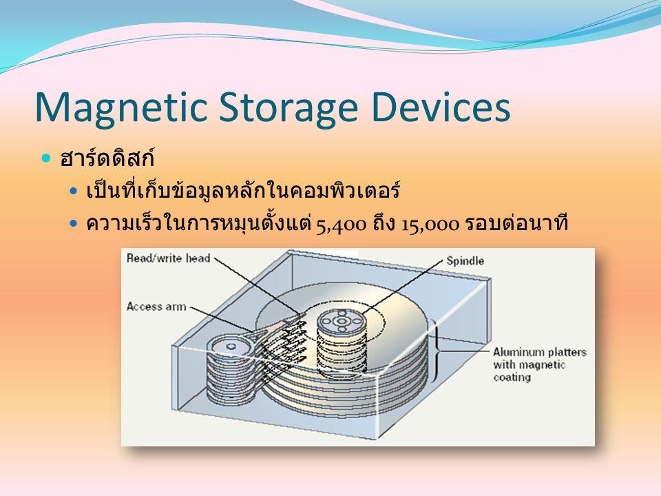 Magnetic Storage Devices ฮาร์ดดิสก์ เป็นที่เก็บข้อมูลหลักในคอมพิวเตอร์ ความเร็วในการหมุนตั้งแต่ 5,400 ถึง 15,000 รอบต่อนาที