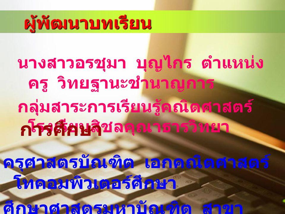 6 ทำแบบทดสอบ ก่อนเรียน ขั้นตอนการเรียน คลิ ก