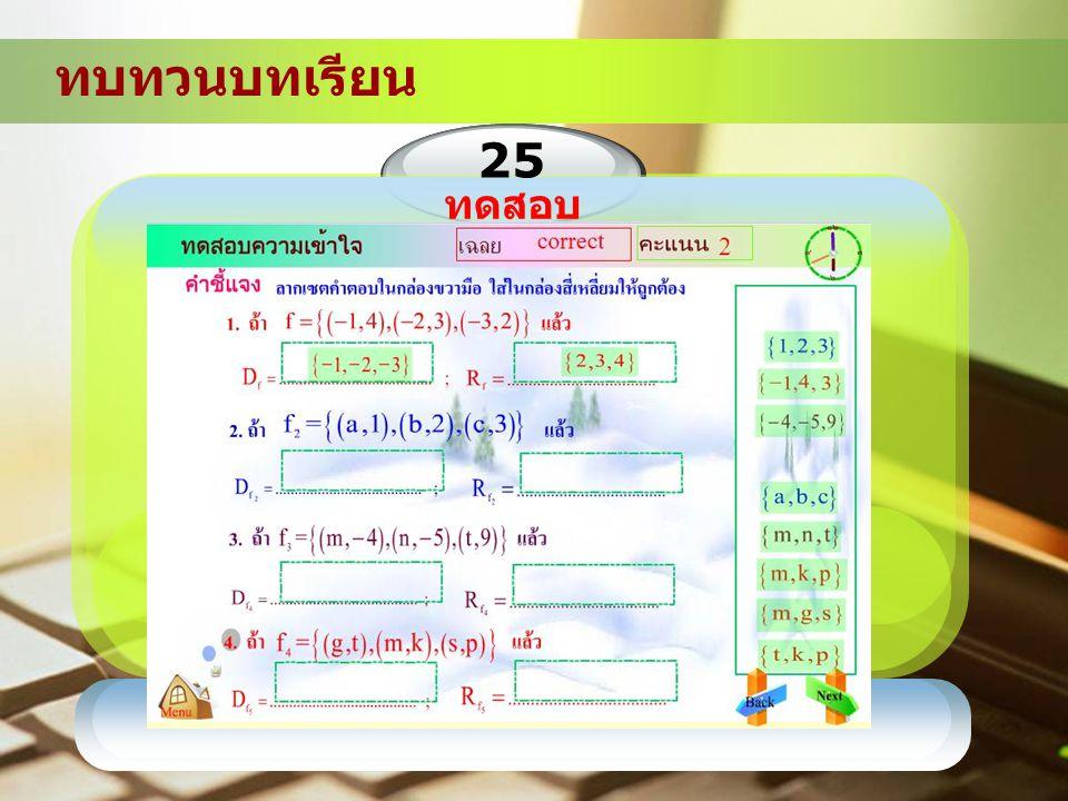 25 ทดสอบ ความ เข้าใจ ทบทวนบทเรียน