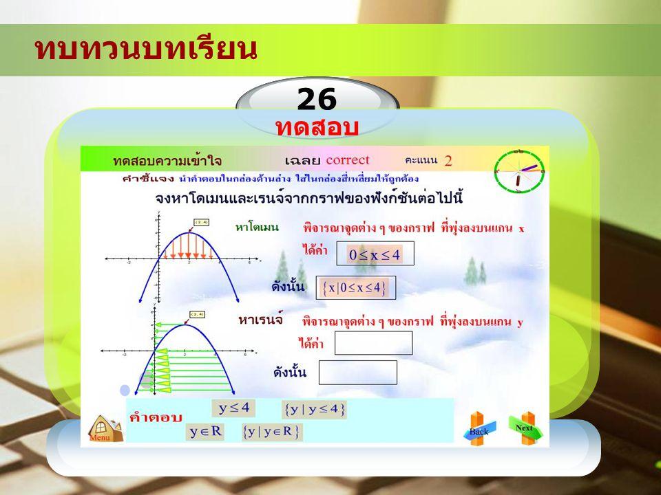 26 ทดสอบ ความ เข้าใจ ทบทวนบทเรียน