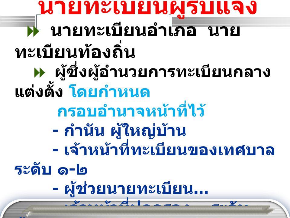 LOGO www.themegallery.com แจ้งเกิด แจ้งตาย แจ้งย้ายที่อยู่ แจ้งเกี่ยวกับบ้าน  นายทะเบียนผู้รับแจ้ง ยื่นคำร้องขอเพิ่มชื่อ ขอแก้ไข รายการ ขอคัด  นายทะเบียน อำเภอ / นายทะเบียนท้องถิ่น นายทะเบียน นายอำเภอ / ผู้อำนวยการ เขต