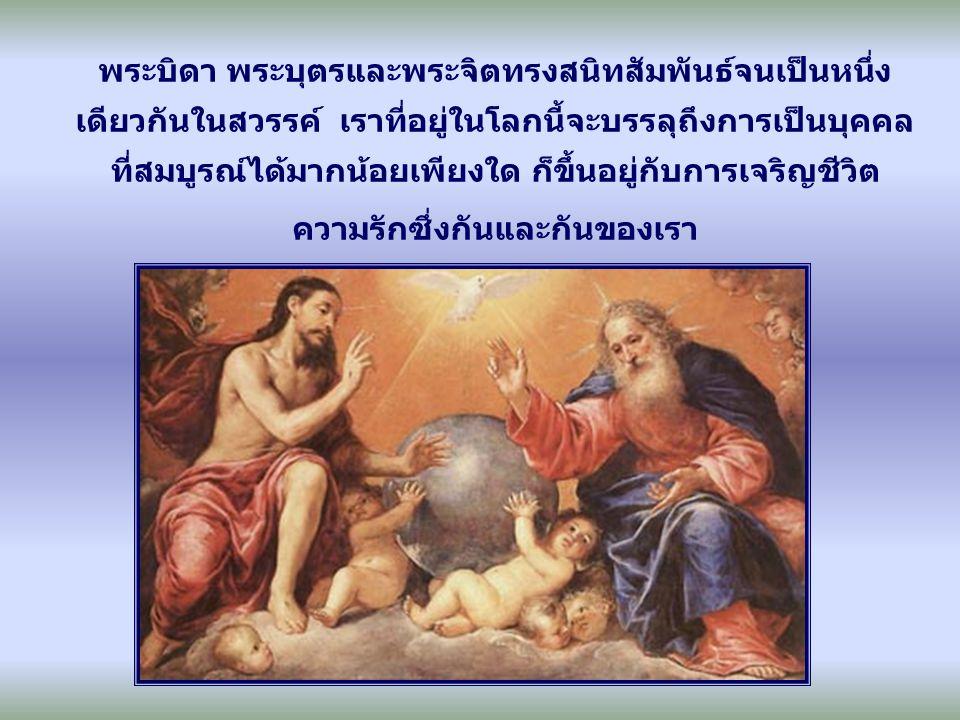 นี่เป็นกฎแห่งสวรรค์ เป็นชีวิตของพระตรีเอกภาพที่พระองค์ ทรงนำมาในโลก เป็นหัวใจของพระวรสาร