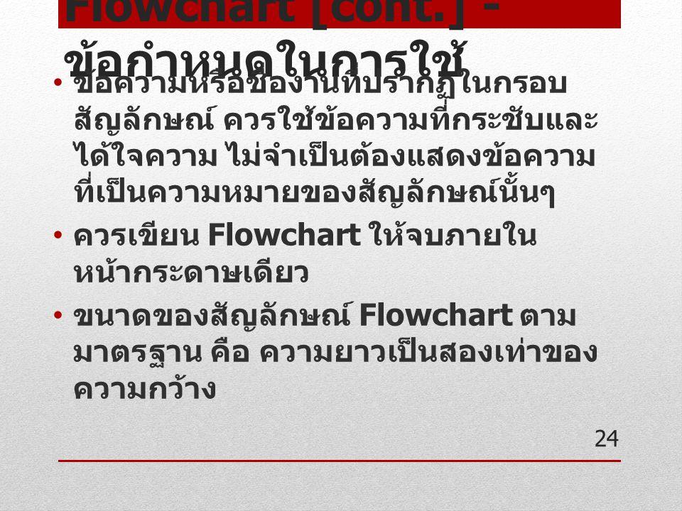 Flowchart [cont.] - ข้อกำหนดในการใช้ ข้อความหรือชื่องานที่ปรากฏในกรอบ สัญลักษณ์ ควรใช้ข้อความที่กระชับและ ได้ใจความ ไม่จำเป็นต้องแสดงข้อความ ที่เป็นคว