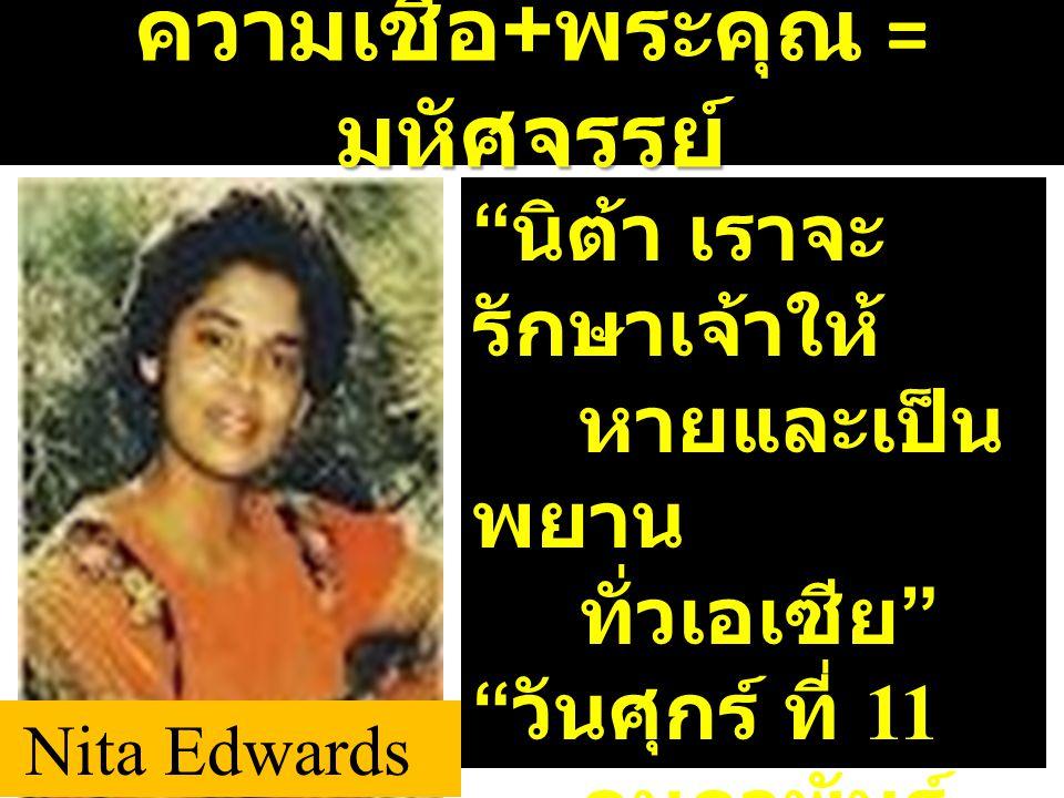 """ความเชื่อ + พระคุณ = มหัศจรรย์ 16 Nita Edwards """" นิต้า เราจะ รักษาเจ้าให้ หายและเป็น พยาน ทั่วเอเซีย """" """" วันศุกร์ ที่ 11 กุมภาพันธ์ 1977 เวลา 15.30 น."""