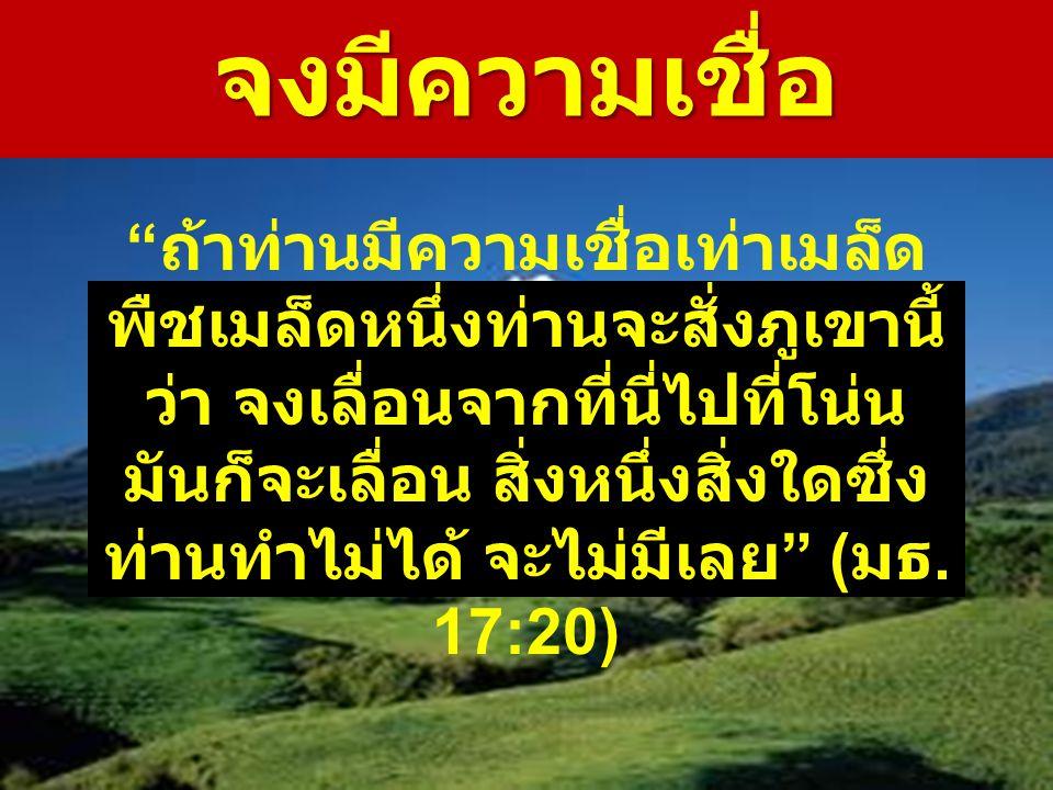 1 ยน. 4:4