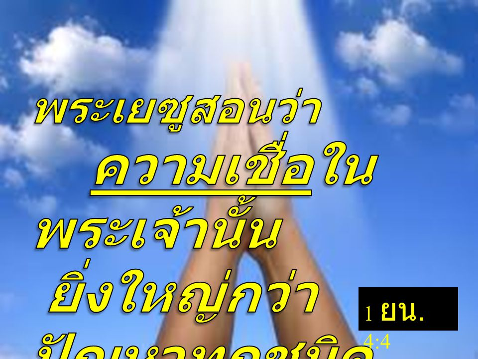 พระเจ้าทรงกระทำให้ สำเร็จได้ทุกสิ่ง มัทธิว 19:26 พระเยซู ทอดพระเนตรดูพวกสาวก และ ตรัสว่า ฝ่ายมนุษย์ก็เหลือ กำลังที่จะทำได้ แต่พระ เจ้าทรงกระทำได้ทุกสิ่ง ไม่มีอะไรที่ยาก สำหรับพระเจ้า