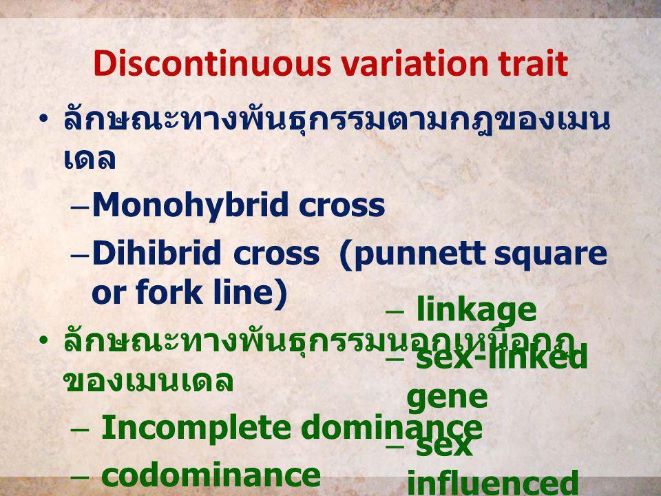 การแสดงออกของยีน Complete dominant ( เด่นสมบูรณ์ ) ตามกฎของเมนเดล Incomplete dominant ( เด่นไม่ สมบูรณ์ ) Co-dominant ( แสดงลักษณะร่วม ) เช่น A เป็นลักษณะดอกสีแดง a เป็น ลักษณะดอกสีขาว การแสดงออกของยีนลักษณะสีของดอก เมื่อ Genotype เป็น Aa Complete dominance Incomplete dominance Co-dominance ดอกสีแดง ดอกสีชมพู ดอกลายสีขาวและแดง