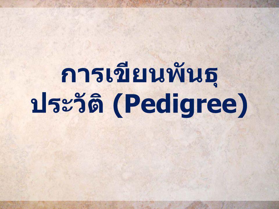 การเขียนพันธุ ประวัติ (Pedigree)