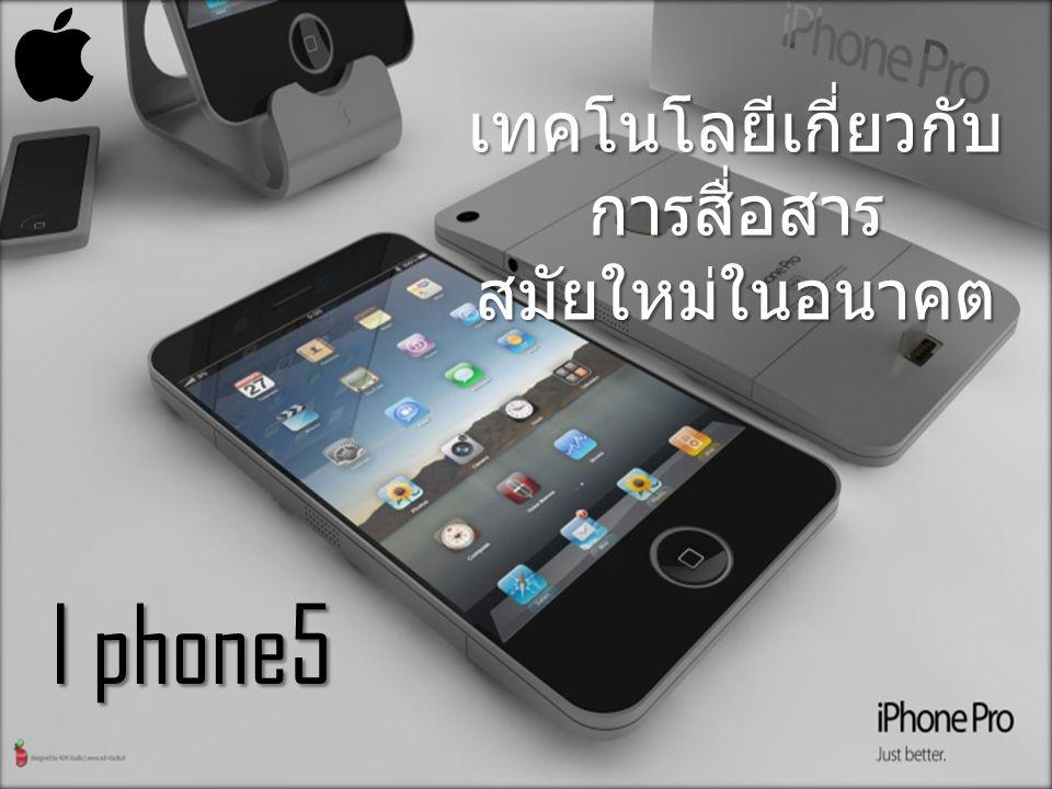เทคโนโลยีเกี่ยวกับ การสื่อสาร สมัยใหม่ในอนาคต I phone5
