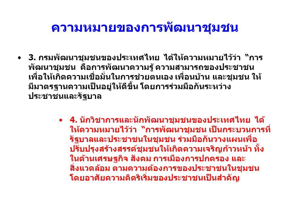 """ความหมายของการพัฒนาชุมชน 3. กรมพัฒนาชุมชนของประเทศไทย ได้ให้ความหมายไว้ว่า """"การ พัฒนาชุมชน คือการพัฒนาความรู้ ความสามารถของประชาชน เพื่อให้เกิดความเชื"""