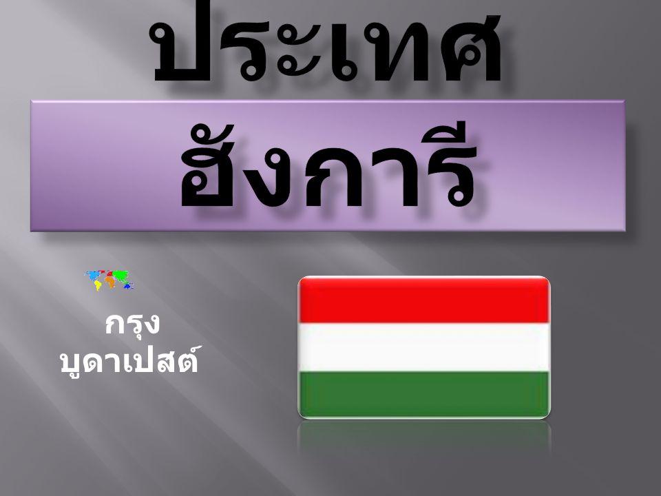 กรุง บูดาเปสต์