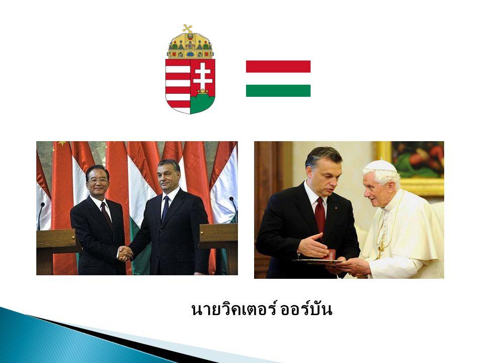  ประเทศฮังการี หรือชื่อเต็มคือ สาธารณรัฐ ฮังการี เป็นประเทศที่ไม่มีทางออกสู่ทะเล ใน ยุโรปกลาง ประเทศที่ไม่มีทางออกสู่ทะเล ยุโรปกลาง ร้านขายตุ๊กตาในประเทศ ฮังการี