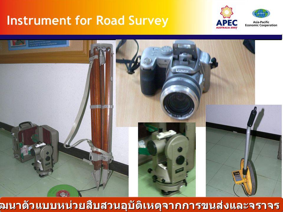โครงการศึกษาและพัฒนาตัวแบบหน่วยสืบสวนอุบัติเหตุจากการขนส่งและจราจร Instrument for Road Survey