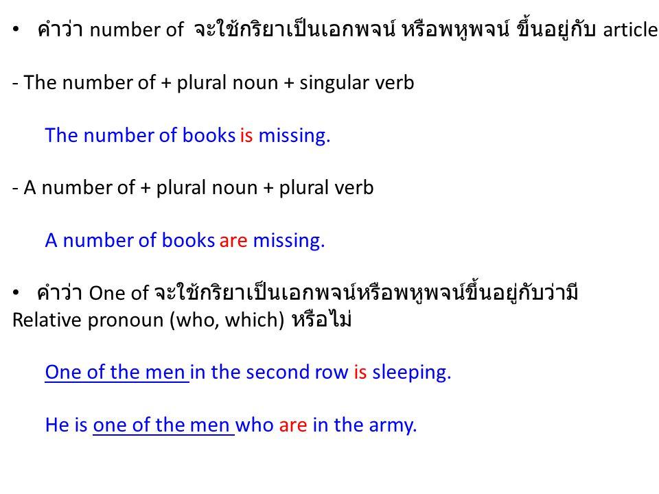คำว่า number of จะใช้กริยาเป็นเอกพจน์ หรือพหูพจน์ ขึ้นอยู่กับ article - The number of + plural noun + singular verb The number of books is missing. -