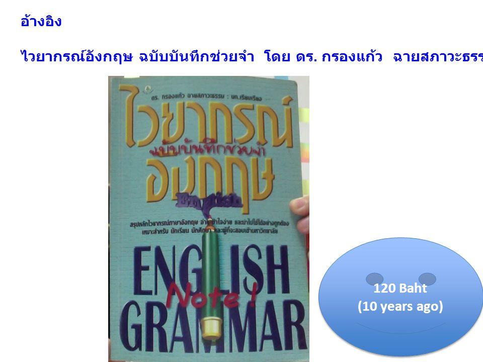 อ้างอิง ไวยากรณ์อังกฤษ ฉบับบันทึกช่วยจำ โดย ดร. กรองแก้ว ฉายสภาวะธรรม 120 Baht (10 years ago) 120 Baht (10 years ago)