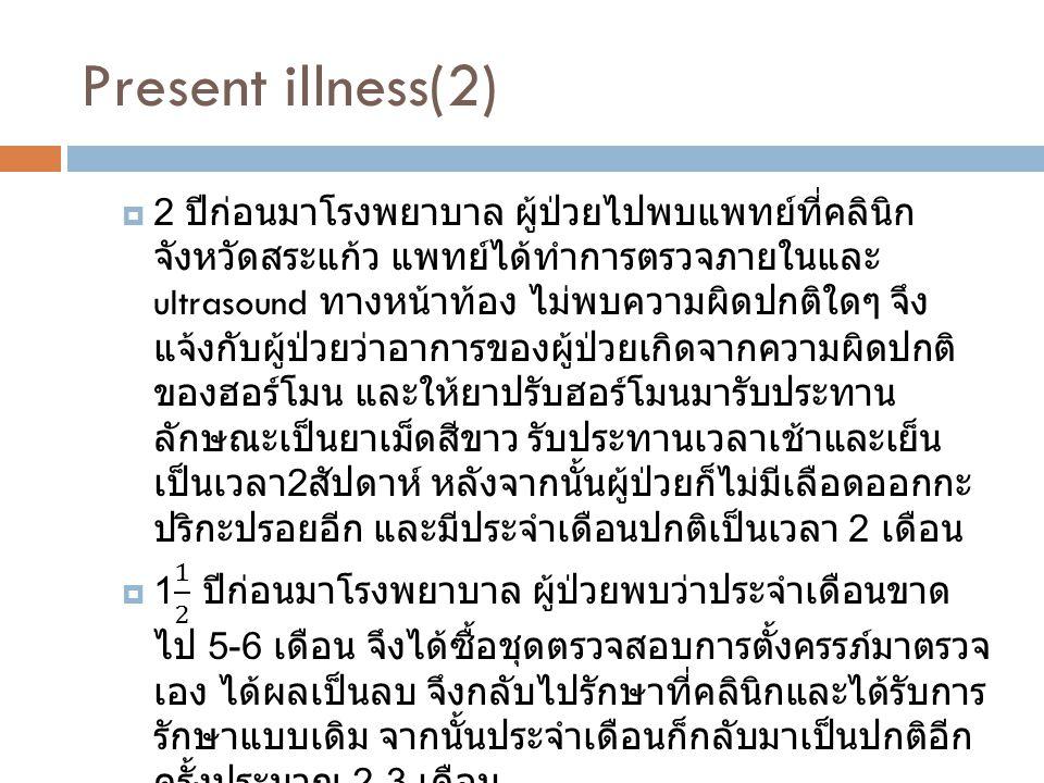 Present illness(2)