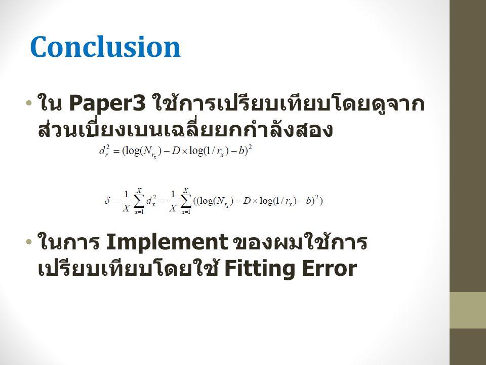 ใน Paper3 ใช้การเปรียบเทียบโดยดูจาก ส่วนเบี่ยงเบนเฉลี่ยยกกำลังสอง ในการ Implement ของผมใช้การ เปรียบเทียบโดยใช้ Fitting Error