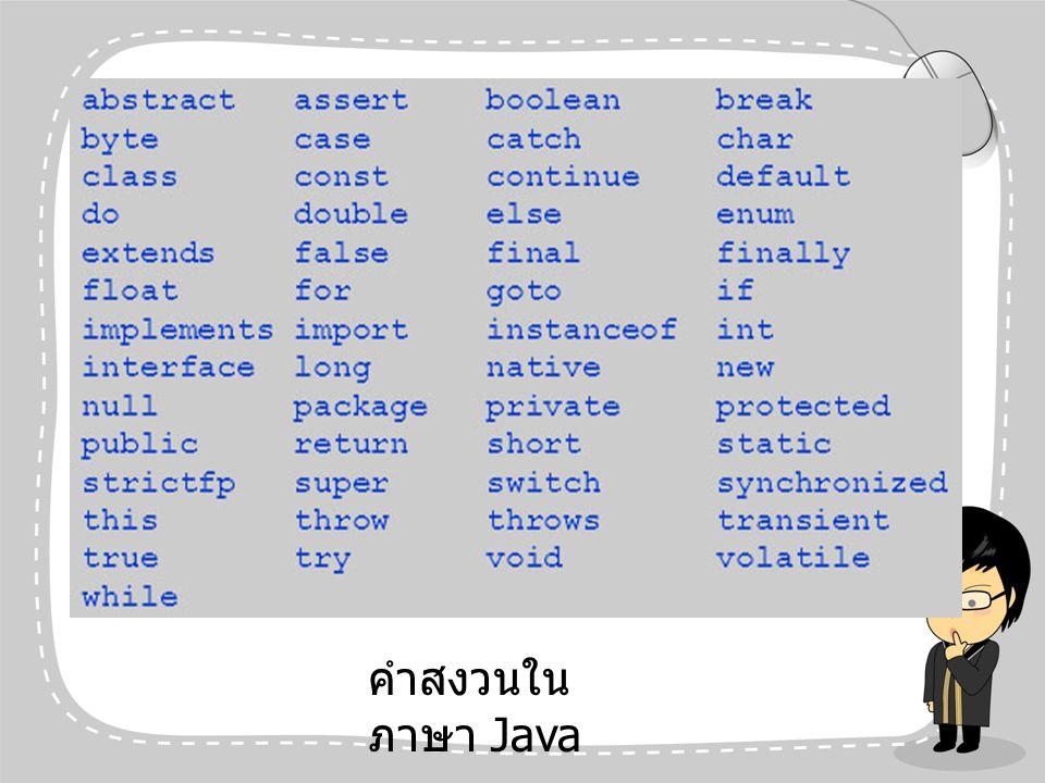 คำสงวนใน ภาษา Java