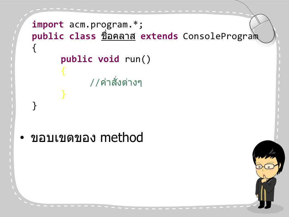 ตัวอย่างโปรแกรมที่ไม่ error import acm.program.*; public class Test extends ConsoleProgram { public void run(){ { int x = 10; println(x); } String a = end of program ; println(a); } 10 end of program a = end of program