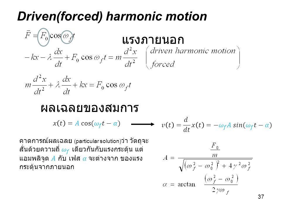 37 Driven(forced) harmonic motion ผลเฉลยของสมการ แรงภายนอก