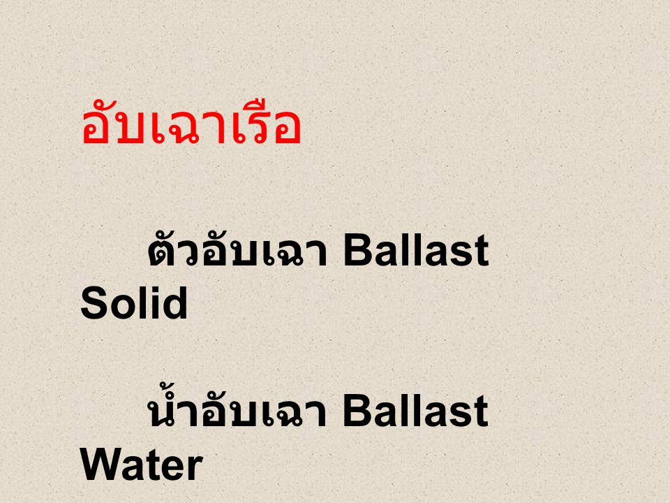 ตัวอับเฉา Ballast Solid