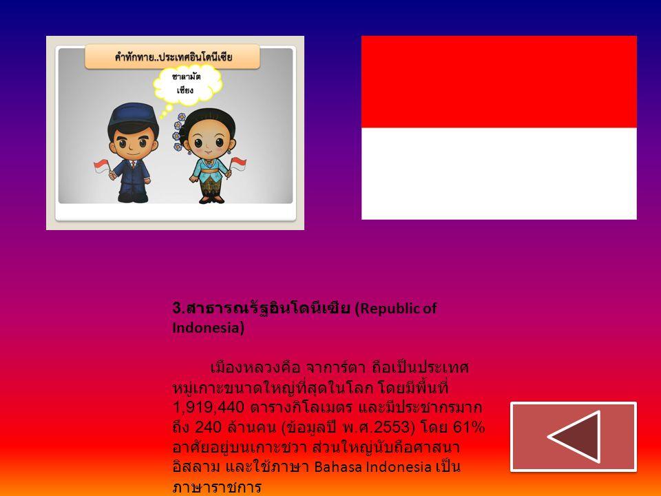 2. ราชอาณาจักรกัมพูชา (Kingdom of Cambodia) เมืองหลวงคือ กรุงพนมเปญ เป็นประเทศที่ มีอาณาเขตติดต่อกับประเทศไทยทางทิศเหนือ และทิศตะวันตก มีพื้นที่ 181,0