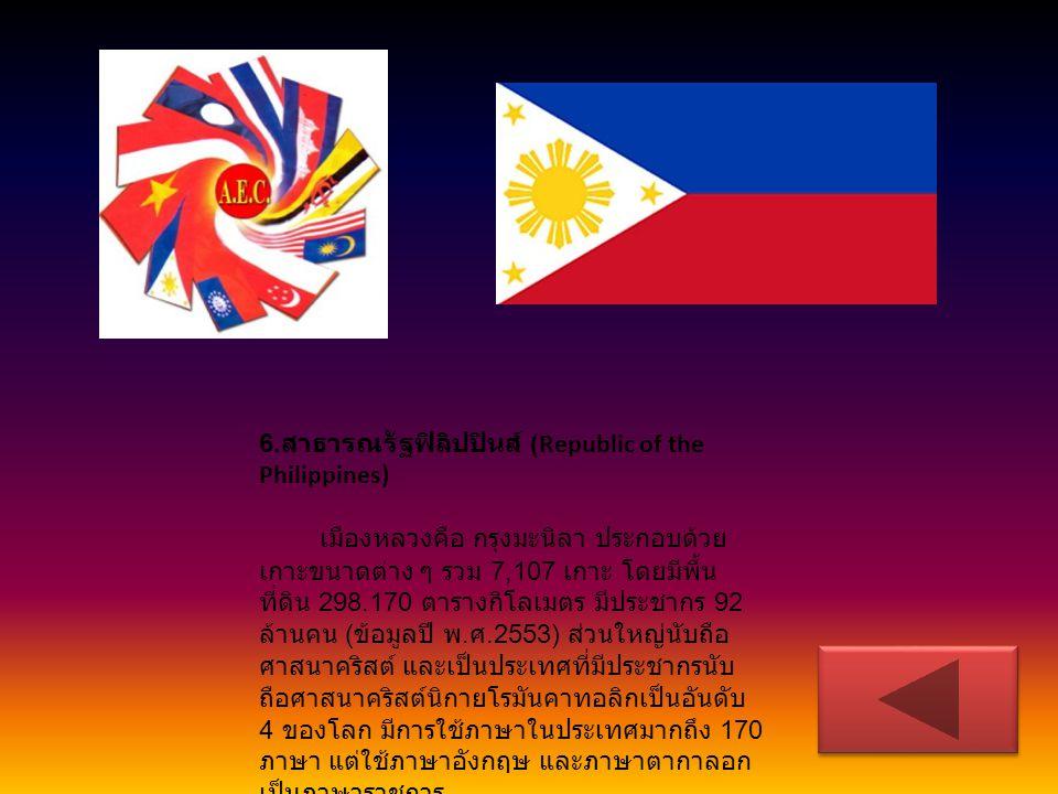 5. ประเทศมาเลเซีย (Malaysia) เมืองหลวงคือ กรุงกัวลาลัมเปอร์ เป็น ประเทศที่ตั้งอยู่ในเขตศูนย์สูตร แบ่งเป็น มาเลเซียตะวันตกบคาบสมุทรมลายู และ มาเลเซียตะ