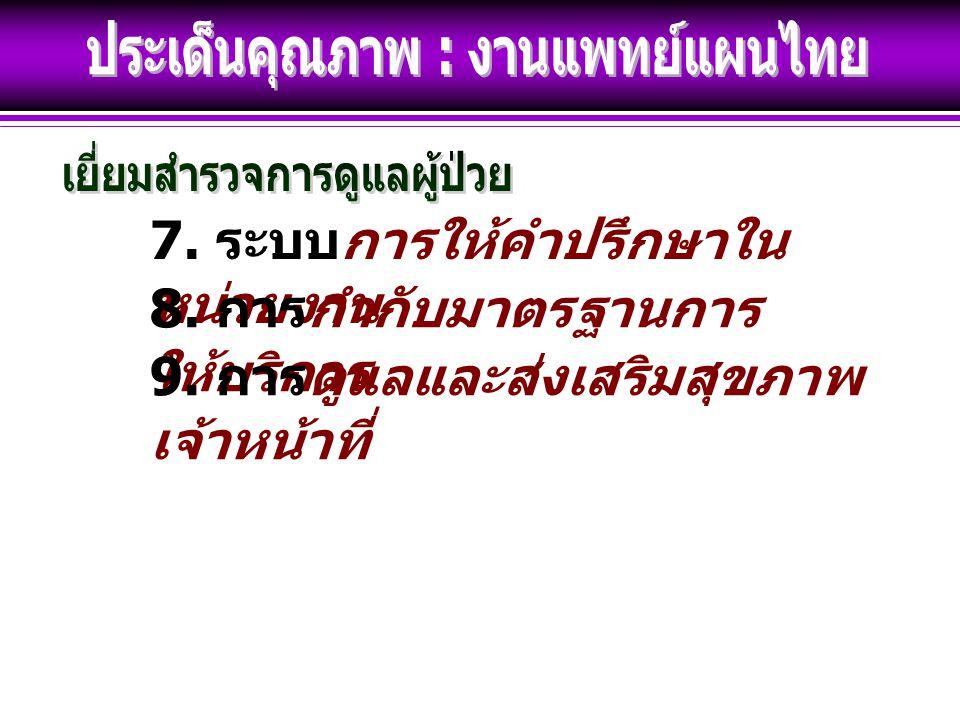 7. ระบบการให้คำปรึกษาใน หน่วยงาน 8. การกำกับมาตรฐานการ ให้บริการ 9.