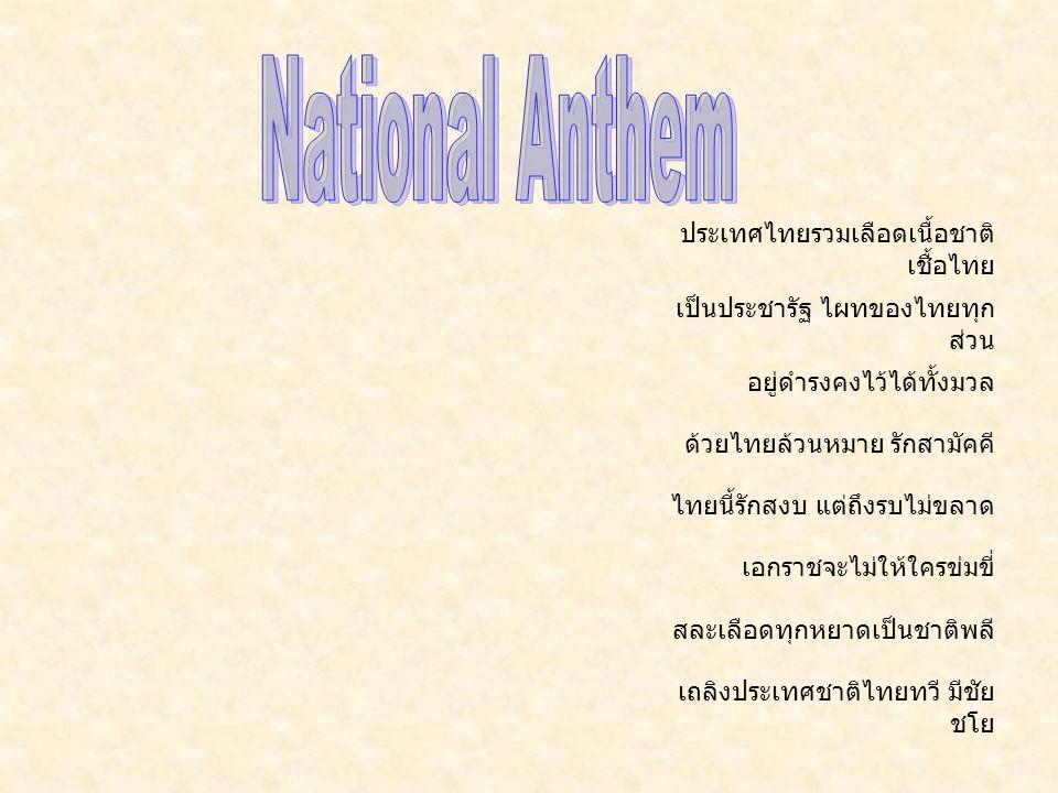 ประเทศไทยรวมเลือดเนื้อชาติ เชื้อไทย เป็นประชารัฐ ไผทของไทยทุก ส่วน อยู่ดำรงคงไว้ได้ทั้งมวล ด้วยไทยล้วนหมาย รักสามัคคี ไทยนี้รักสงบ แต่ถึงรบไม่ขลาด เอก