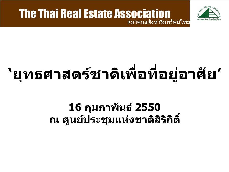 The Thai Real Estate Association สมาคมอสังหาริมทรัพย์ไทย ' ยุทธศาสตร์ชาติเพื่อที่อยู่อาศัย ' 16 กุมภาพันธ์ 2550 ณ ศูนย์ประชุมแห่งชาติสิริกิติ์