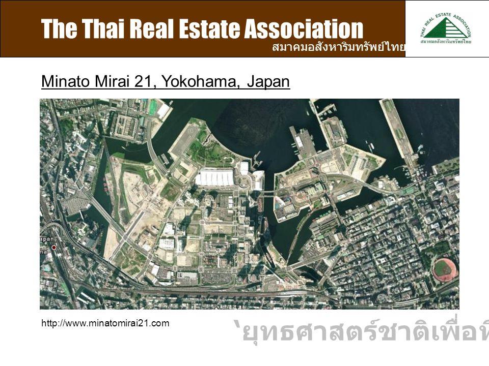 The Thai Real Estate Association สมาคมอสังหาริมทรัพย์ไทย Minato Mirai 21, Yokohama, Japan ' ยุทธศาสตร์ชาติเพื่อที่อยู่อาศัย ' http://www.minatomirai21.com