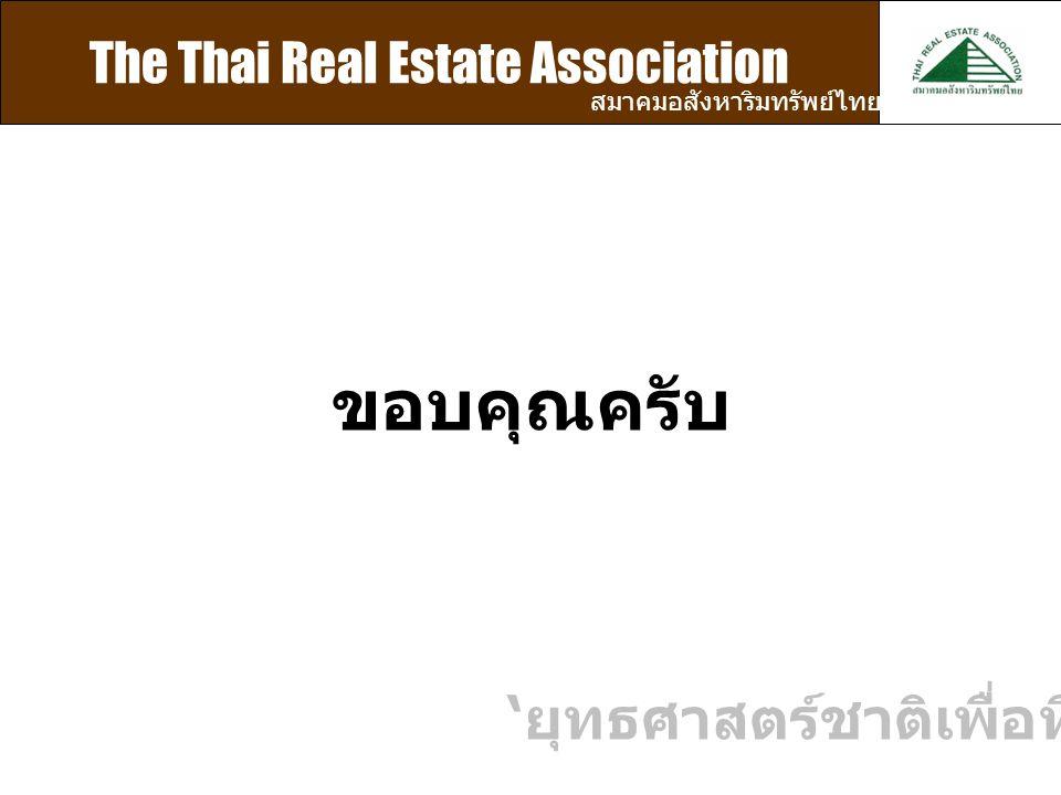 The Thai Real Estate Association สมาคมอสังหาริมทรัพย์ไทย ขอบคุณครับ ' ยุทธศาสตร์ชาติเพื่อที่อยู่อาศัย '