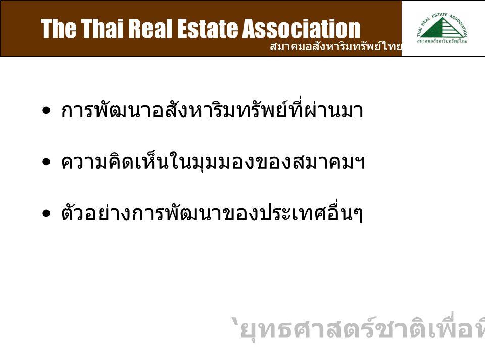 The Thai Real Estate Association สมาคมอสังหาริมทรัพย์ไทย การพัฒนาอสังหาริมทรัพย์ที่ผ่านมา ความคิดเห็นในมุมมองของสมาคมฯ ตัวอย่างการพัฒนาของประเทศอื่นๆ ' ยุทธศาสตร์ชาติเพื่อที่อยู่อาศัย '