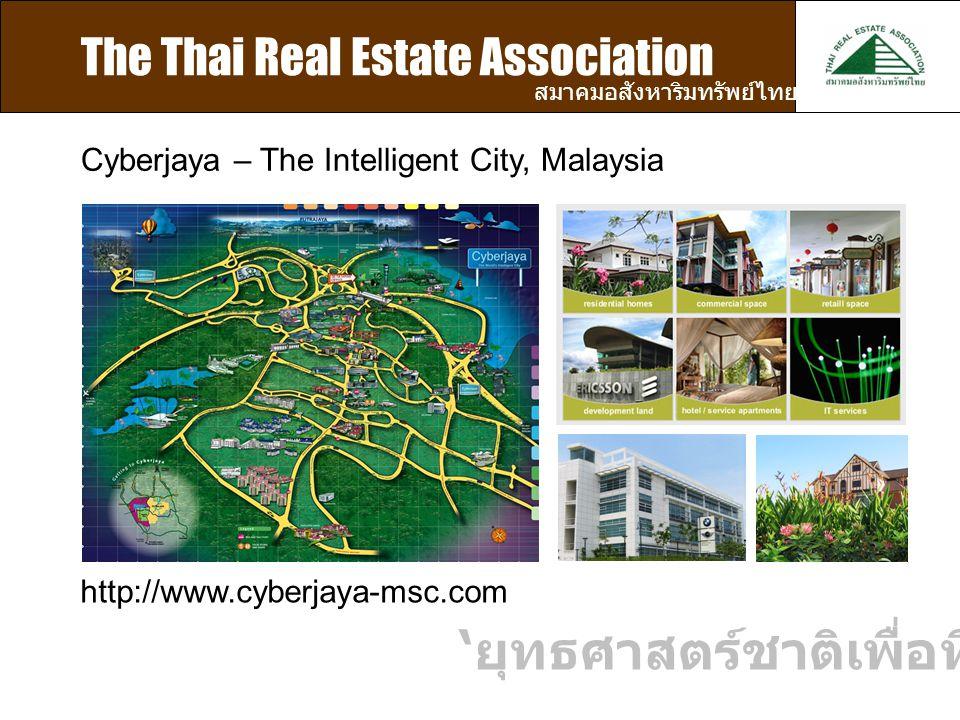 The Thai Real Estate Association สมาคมอสังหาริมทรัพย์ไทย Cyberjaya – The Intelligent City, Malaysia ' ยุทธศาสตร์ชาติเพื่อที่อยู่อาศัย ' http://www.cyb