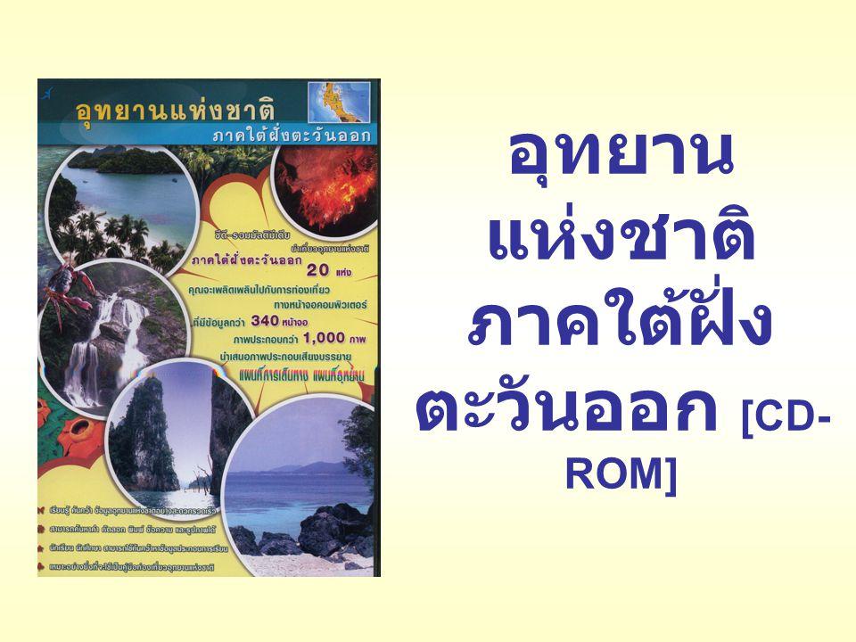 อุทยาน แห่งชาติ ภาคใต้ฝั่ง ตะวันออก [CD- ROM]