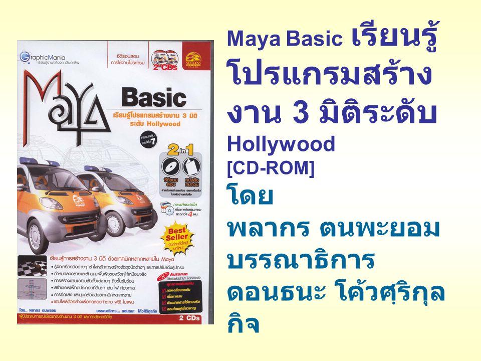 Maya Basic เรียนรู้ โปรแกรมสร้าง งาน 3 มิติระดับ Hollywood [CD-ROM] โดย พลากร ตนพะยอม บรรณาธิการ ดอนธนะ โค้วศฺริกุล กิจ