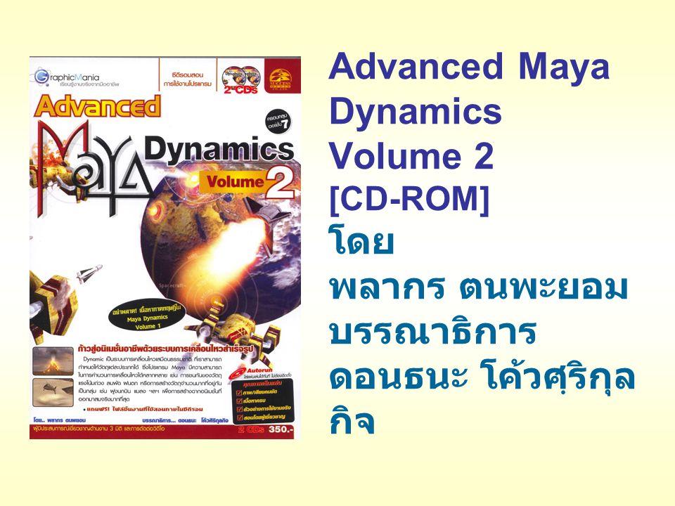Advanced Maya Dynamics Volume 2 [CD-ROM] โดย พลากร ตนพะยอม บรรณาธิการ ดอนธนะ โค้วศฺริกุล กิจ