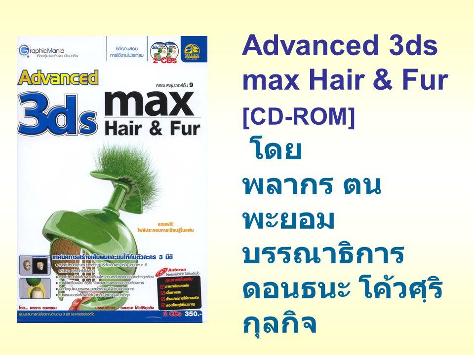 Advanced 3ds max Hair & Fur [CD-ROM] โดย พลากร ตน พะยอม บรรณาธิการ ดอนธนะ โค้วศฺริ กุลกิจ