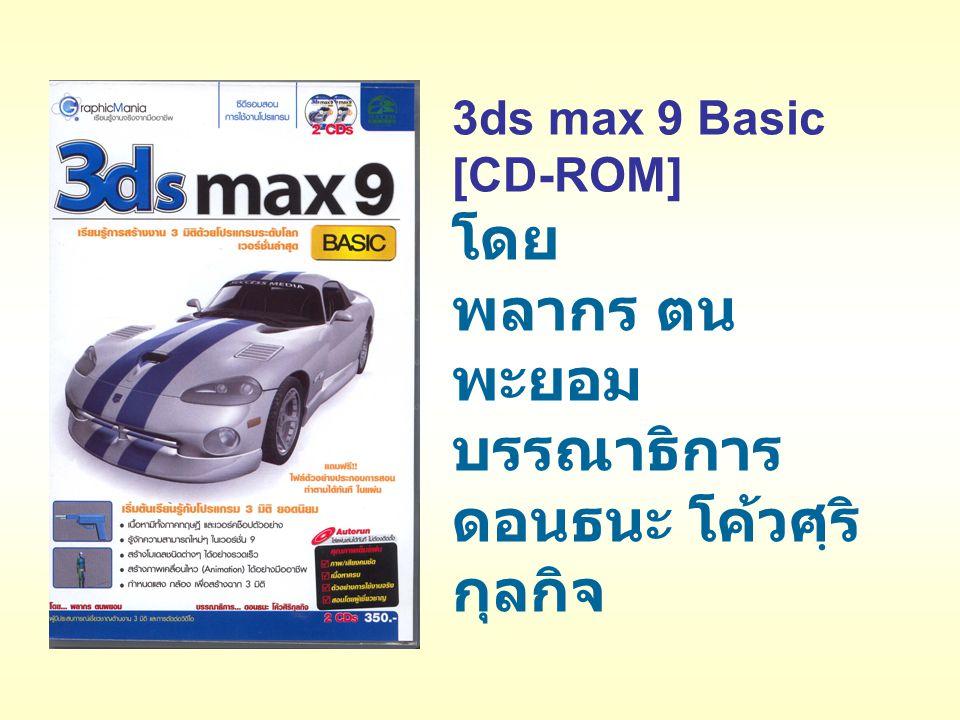 3ds max 9 Basic [CD-ROM] โดย พลากร ตน พะยอม บรรณาธิการ ดอนธนะ โค้วศฺริ กุลกิจ