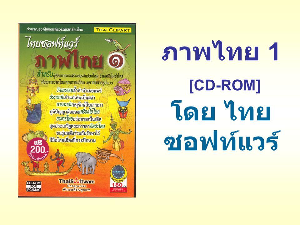 ภาพไทย 1 [CD-ROM] โดย ไทย ซอฟท์แวร์