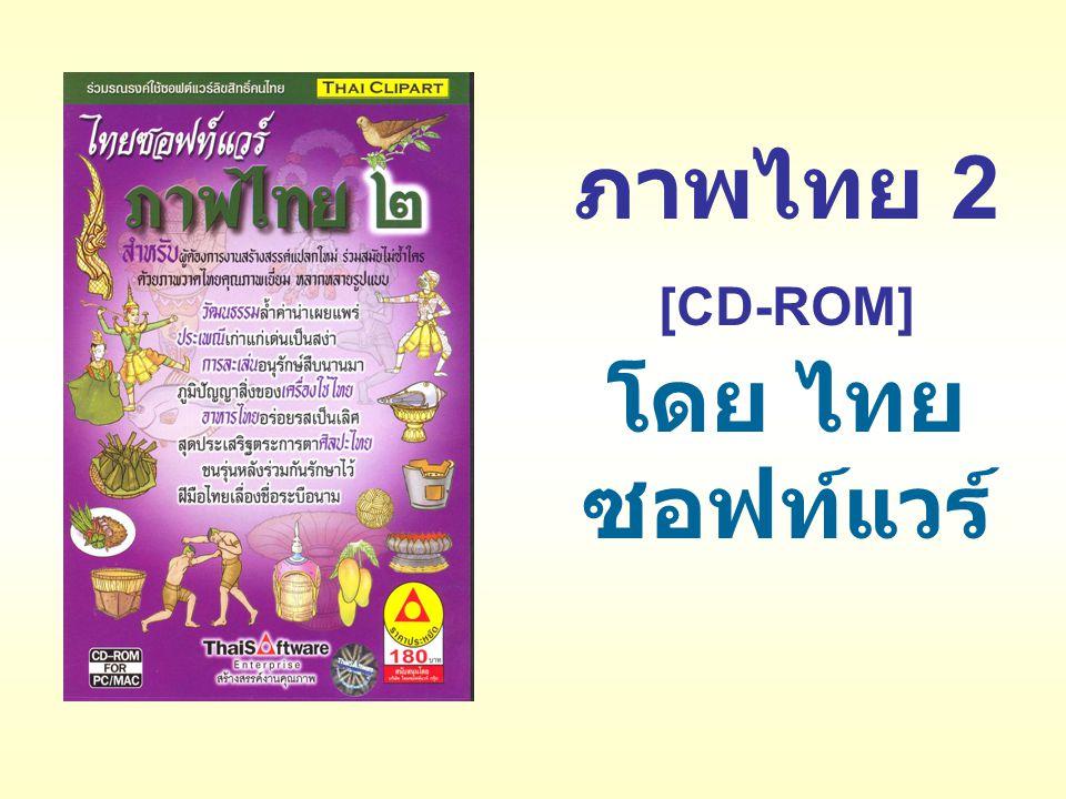 ภาพไทย 2 [CD-ROM] โดย ไทย ซอฟท์แวร์