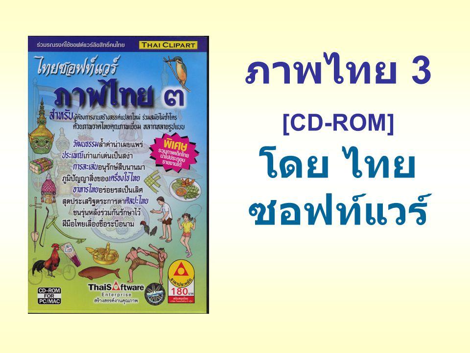 ภาพไทย 3 [CD-ROM] โดย ไทย ซอฟท์แวร์