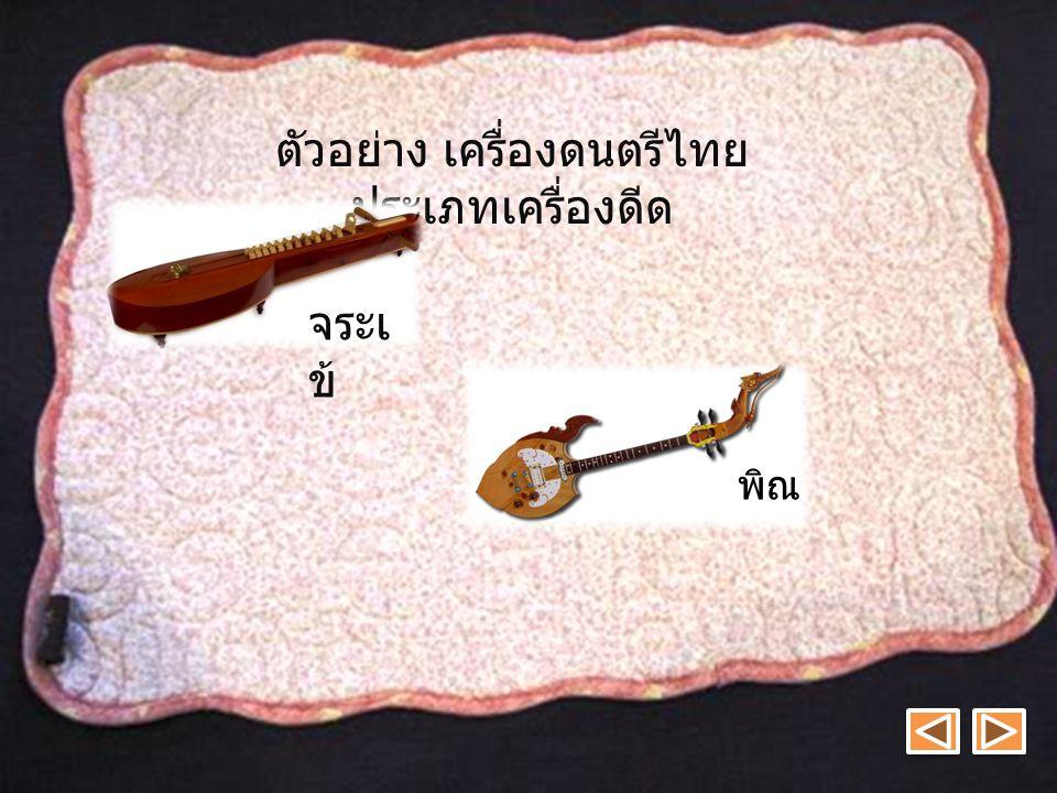 ตัวอย่าง เครื่องดนตรีไทย ประเภทเครื่องดีด จระเ ข้ พิณ