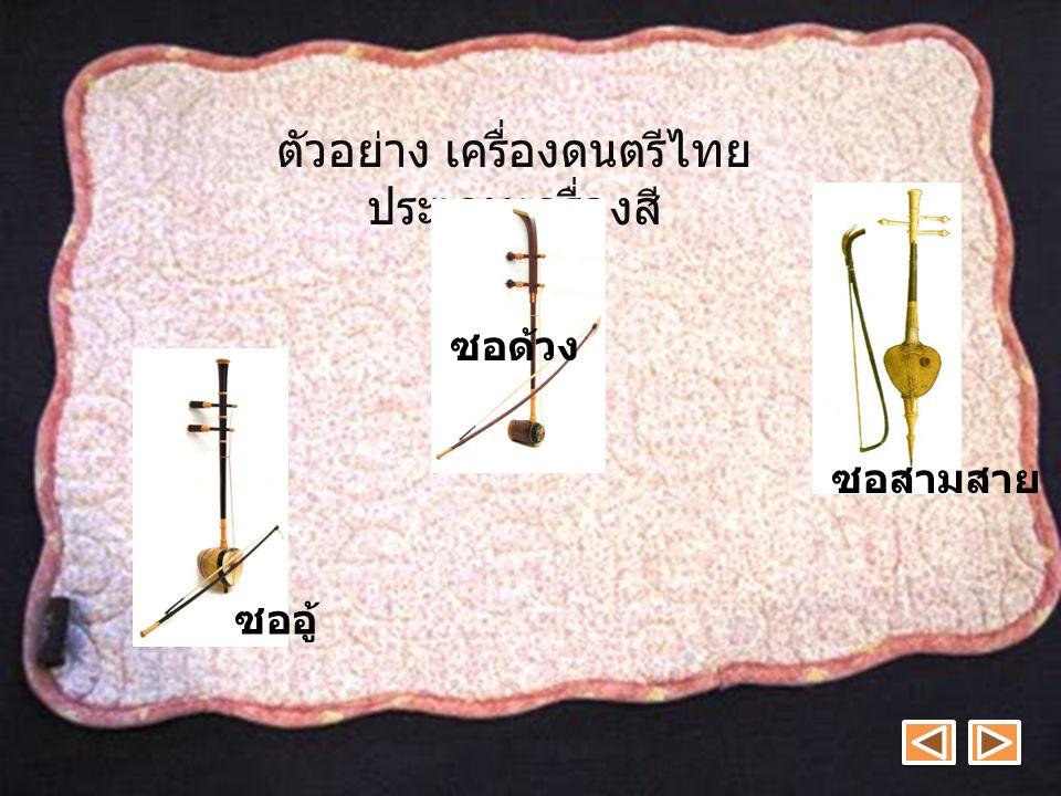 ตัวอย่าง เครื่องดนตรีไทย ประเภทเครื่องสี ซออู้ ซอด้วง ซอสามสาย